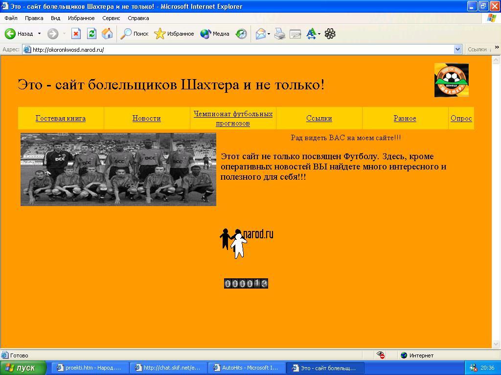Сайт Трубарова Андрея